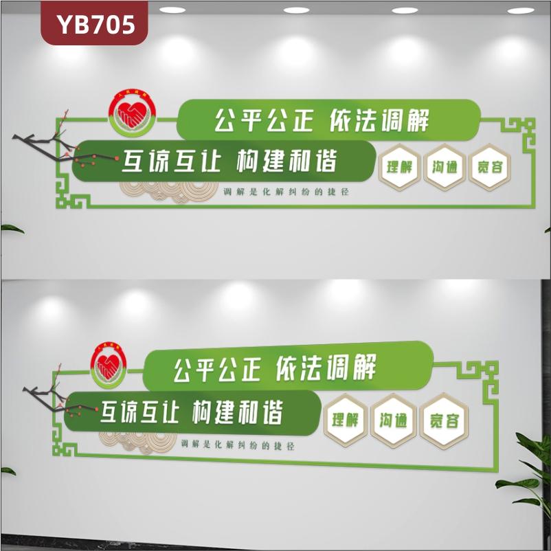 新中式公平公正依法调解宣传标语装饰墙社区会议室理解沟通几何组合墙贴