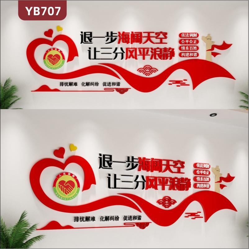 退一步海阔天空社区调解室宣传标语展示墙会议室中国红几何组合装饰墙贴