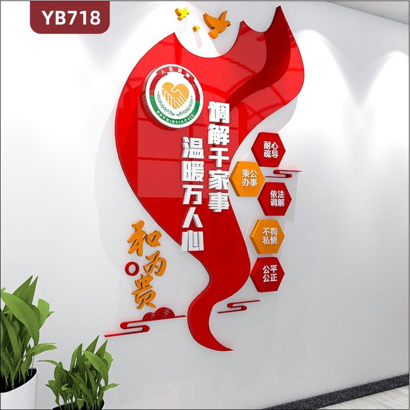 人民调解室中国红装饰墙会议室调解千家事温暖万人心立体宣传标语展示墙