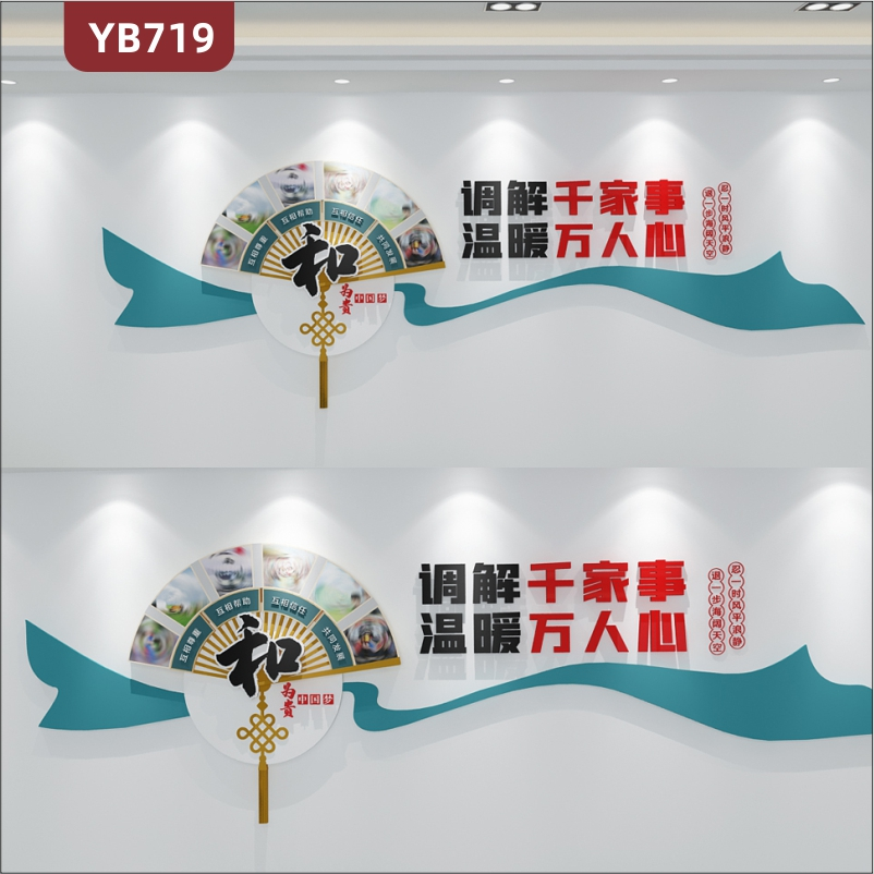 人民调解室新中式扇形装饰墙会议室调解千家事温暖万人心立体宣传标语展示墙