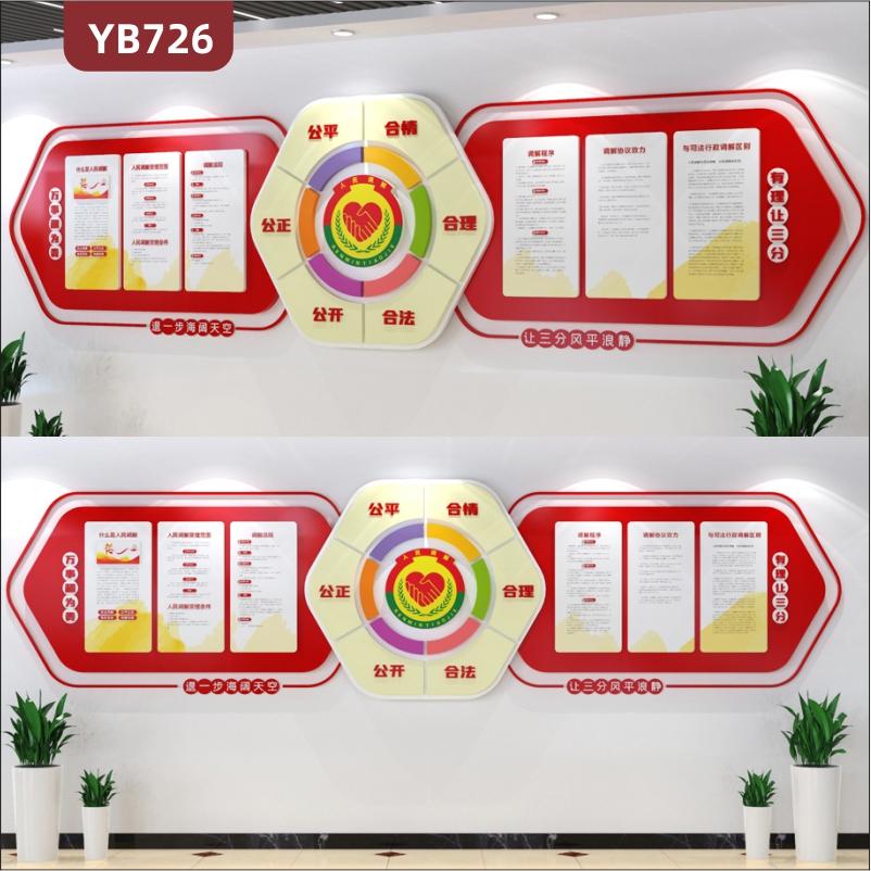万事和为贵人民调解室文化墙走廊公平公正合理合法宣传标语装饰墙贴
