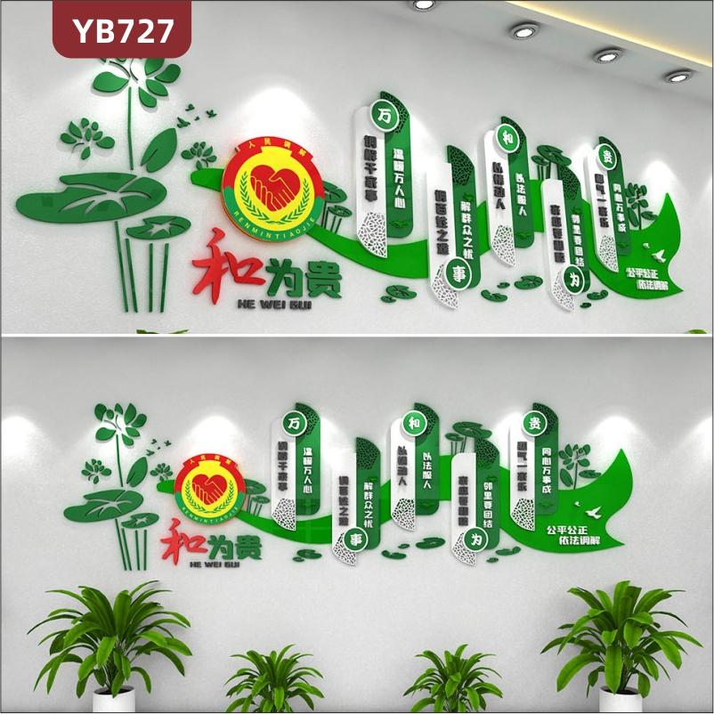 和为贵人民调解室宣传文化墙走廊新中式组合挂画立体镂空装饰墙贴