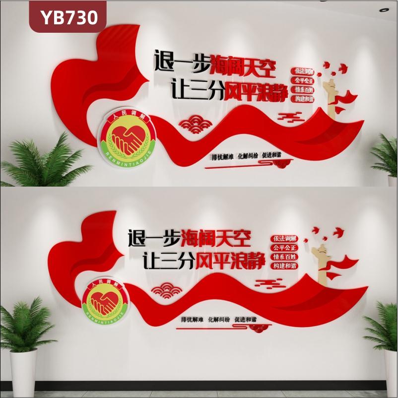 排忧解难化解纠纷人民调解室宣传文化墙走廊中国红组合标语展示墙