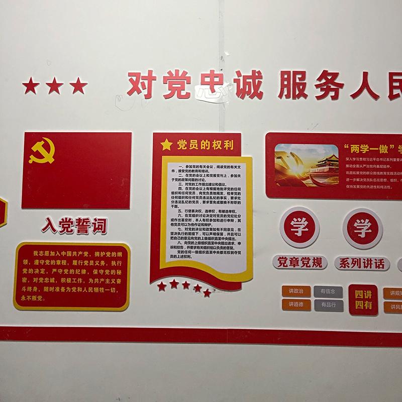 9MM厚度PVC板雕刻UV印刷3D立体党建文化墙入党誓词党员权利两学一做文化展板