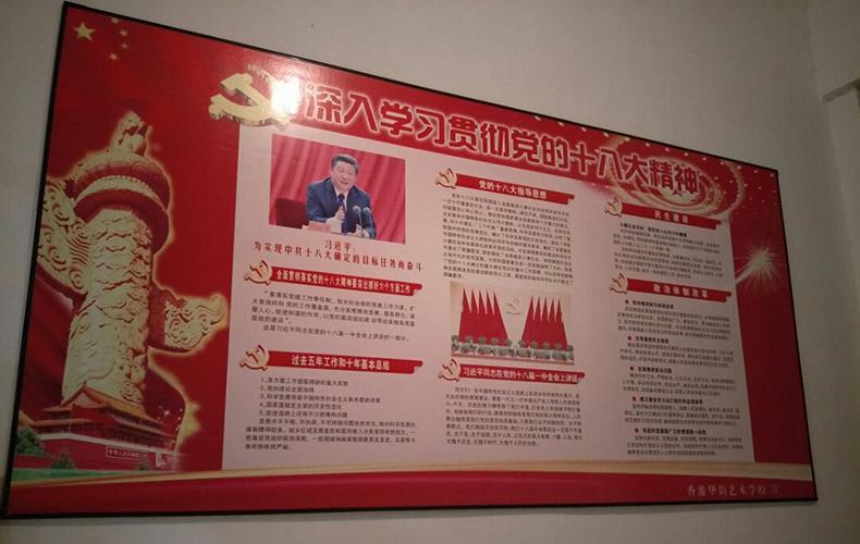 KT板+印刷画面包黑色细边框 党建文化墙